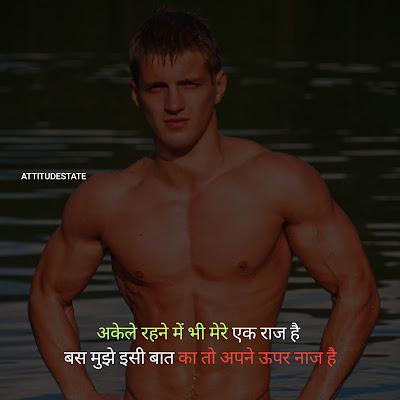 akela attitude status in hindi