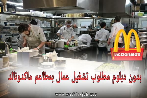 مطلوب توظيف عمال وعاملات بمطاعم ماكدونالد سارع بالتسجيل