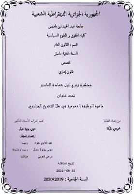مذكرة ماستر: ماهية الوظيفة العمومية في ظل التشريع الجزائري PDF