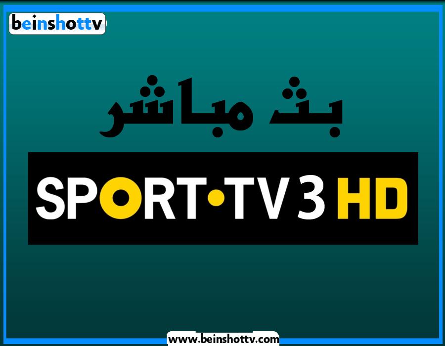 مشاهدة قناة سبورت تيفي 3 البرتغالية اتش دي بث مباشر sport tv 3 potugal Live