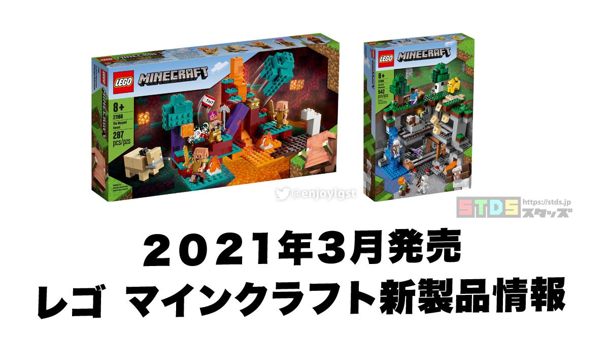 2021年3月発売レゴ マインクラフト新製品情報:森と冒険