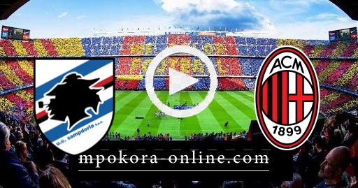 مشاهدة مباراة ميلان وسمبدوريا بث مباشر كورة اون لاين 03-04-2021 الدوري الايطالي