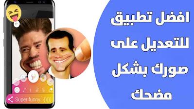 برنامج تحريك وتشويه الوجه بشكل مضحك عن طريق الهاتف