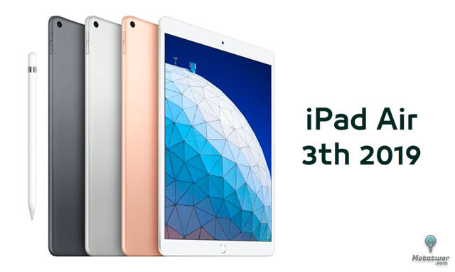 مواصفات وسعر iPad Air 3 ايباد اير الجيل الثالث