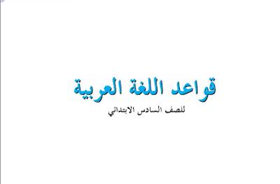 كتاب قواعد اللغة العربية  للصف الخامس الأبتدائي المنهج الجديد 2017- 2018