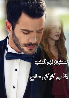 روايه ممنوع فى الحب الجزء الثامن والتاسع