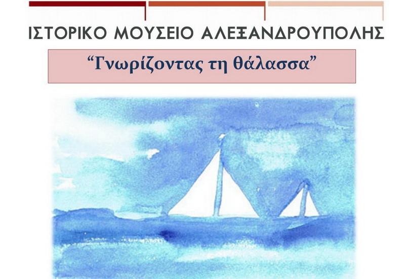 Εκπαιδευτικό εργαστήρι για παιδιά με θέμα τη θάλασσα στο Ιστορικό Μουσείο Αλεξανδρούπολης