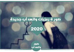 صور و خلفيات واتس جديدة للتنزيل – تنزيل رمزيات واتس 2020