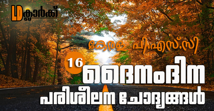 Kerala PSC LD Clerk Daily Questions in Malayalam - 16