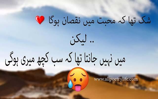 Love poetry, sad poetry, sms poetry, Shaq tha ke Mohabbat me nuksan ho ga