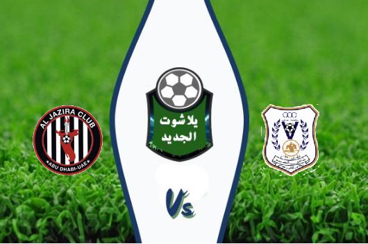 نتيجة مباراة النصر العماني والجزيرة بتاريخ 14-09-2019 البطولة العربية للأندية