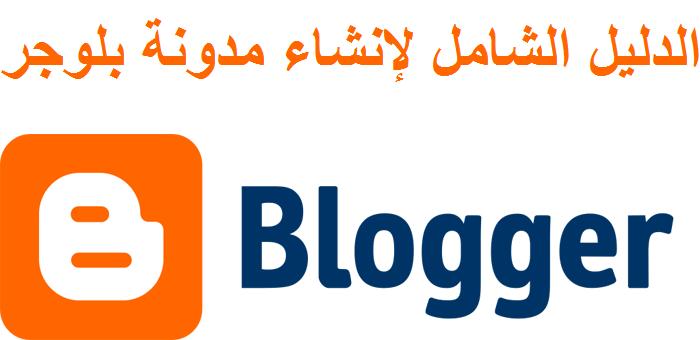إنشاء مدونة بلوجر