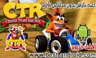 تحميل لعبة crash team racing للاندرويد,تحميل لعبة كراش للاندرويد apk,crash team racing apk,crash team racing android,تحميل لعبة كراش سيارات للاندرويد,تحميل لعبة كراش للاندرويد برابط مباشر.تنزيل لعبة كراش للجوال,تنزيل  لعبة سباق كراش crash team racing apk بدون محاكي للاندرويد مجاناً، Download crash team racing Without simulator for android apk