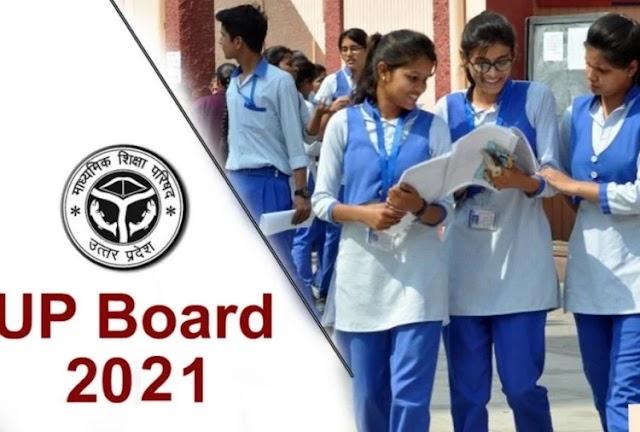 UP Board Exam 2021: यूपी बोर्ड परीक्षा की तारीखों की घोषणा, 24 अप्रैल से 10वीं व 12वीं की परीक्षा शुरू होगी
