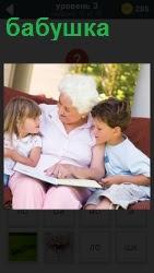 800 слов бабушка сидит с внуками и читает книгу 3 уровень