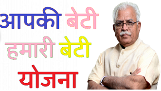Haryana Aapki Beti Hamari Beti Scheme 2020 | Aapki Beti Hamari Beti Scheme 2020 | Download Online Application Form | APPLY easily Eligibility & Benefits