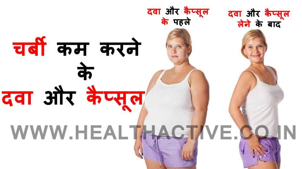 चर्बी कम करने के दवा और कैप्सूल