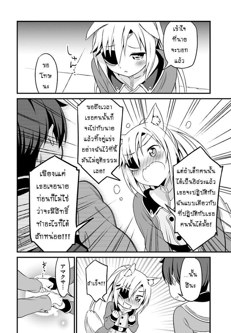 Butsuri-san de Musou shitetara Motemote ni Narimashita - หน้า 9