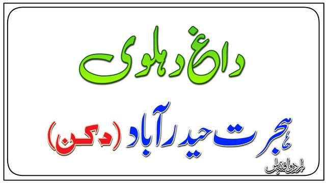 داغ دہلوی کی حیدر آباد دکن ہجرت