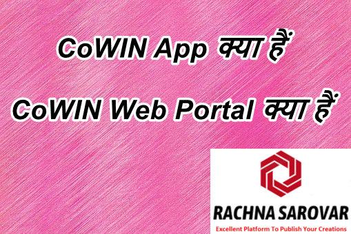 CoWIN App क्या हैं हिन्दी में, CoWIN Web Portal क्या हैं हिंदी में, CoWIN App Free में कैसे Download करें हिंदी में, CoWIN App Full Form, CoWIN App Module,  CoWIN App Important Features