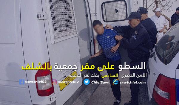 توقيف المتورطان في عملية السطو على مقر جمعية بالشلف