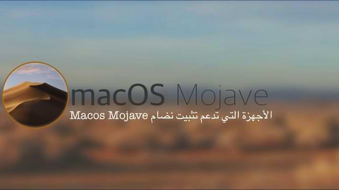 الأجهزة التي تدعم تثبيت نضام MacOS Mojave