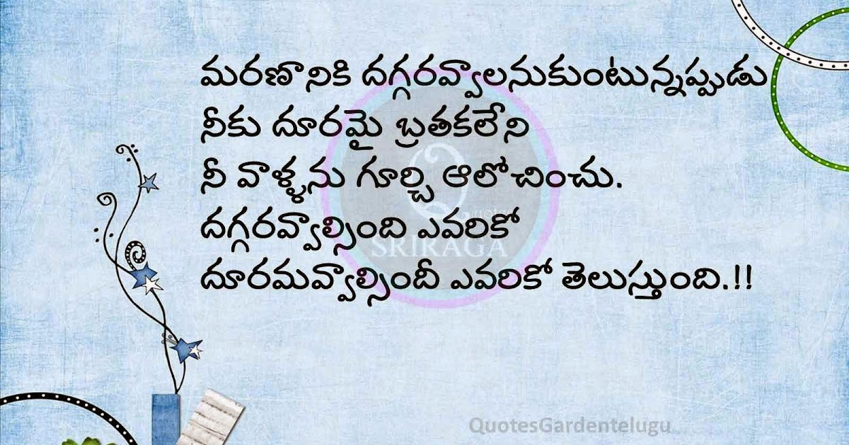 Love Failure Quotes In Tamil Wallpapers Telugu Latest Love Failure Quotations Quotes Garden