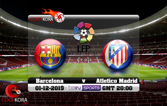 مشاهدة مباراة أتلتيكو مدريد وبرشلونة اليوم 1-12-2019 في الدوري الأسباني