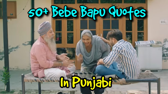 Bebe Bapu Status In Punjabi