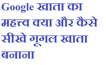 Google खाता का महत्त्व क्या और कैसे सीखे गूगल खाता बनाना