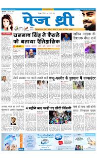 Page3 Newspaper 20 Nov 2016