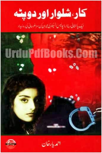 Ahmed Yar Khan Books Pdf