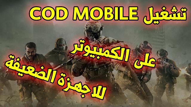شرح كامل لتحميل وتثبيت لعبة COD Mobile على الكمبيوتر للاجهزة الضعيفة