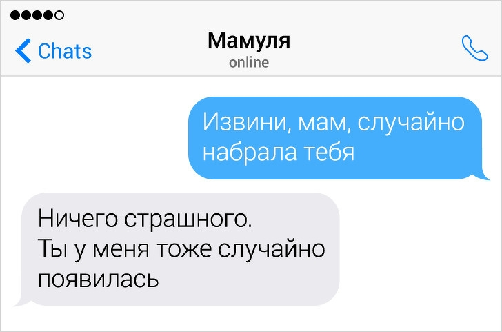 Смешные СМС-ки От Людей Которые Непредсказуемы В Ответах