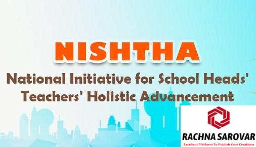 Nishtha App (निष्ठा ऐप - एप्लीकेशन) क्या है Nishtha App (निष्ठा ऐप - एप्लीकेशन) को Free में कैसे Download करें और कैसे Use (इस्तेमाल) करे, Full Form, NISHTHA Teacher Training Scheme क्या हैं