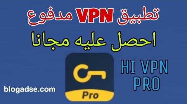 تحميل تطبيق Hi Vpn Pro مجانا