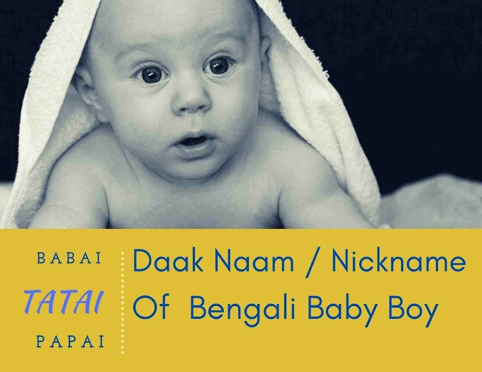 Uncommon Bengali Baby Boy Nicknames | Why Daak Naam Is Important