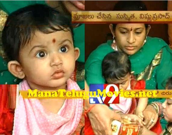Stupendous Chiru Daughter Sushmita Visits Kanaka Durga Temple Manatelugumovies Hairstyles For Women Draintrainus