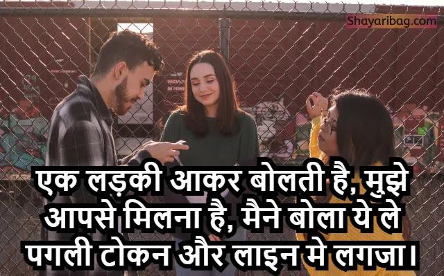 Love Attitude Shayari Status in Hindi