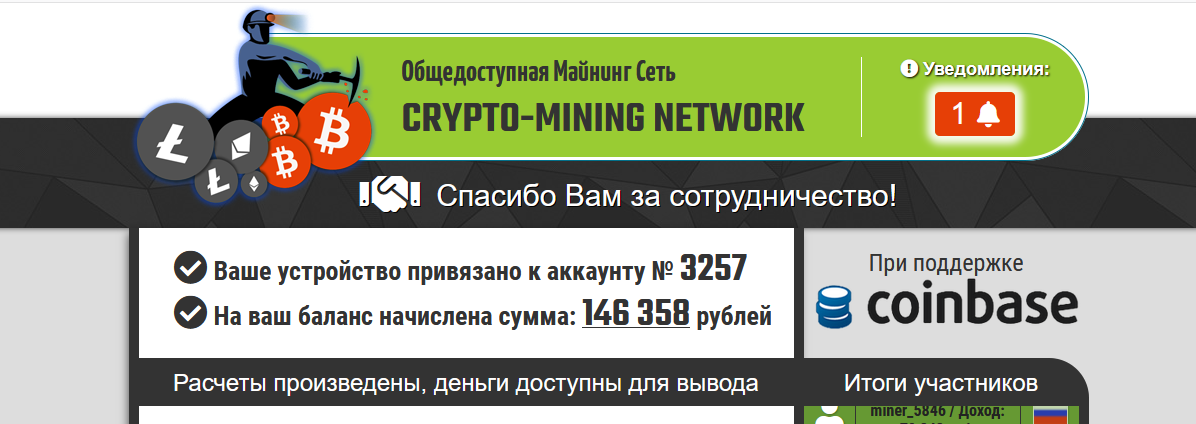 [Лохотрон] Crypto-Mining Network – отзывы, развод! Мошеннический сайт
