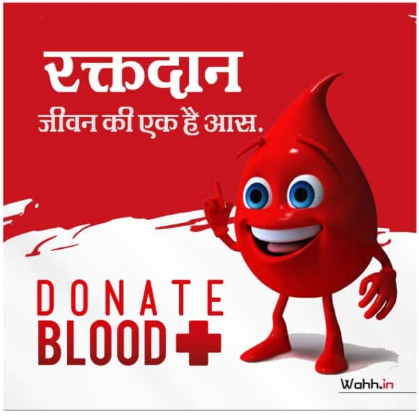 blood donation quotes Hindi