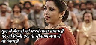 yudh mai sekdo ko maarne wala nayak hai , par jo kisi ek ke bhi praand bcha le wo devota hai | Baahubali 1 meme templates