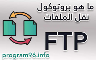 ما هو بروتوكول نقل الملفات FTP؟