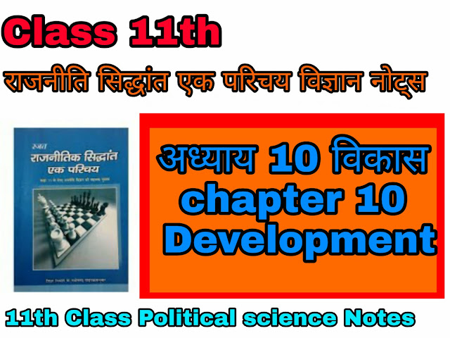 11th class Political Science CBSE 2ND Book अध्याय 10 विकास chapter 10 Development Notes In Hindi Medium