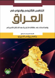 تحميل كتاب التنافس الاقليمي و الدولي  في العراق PDF