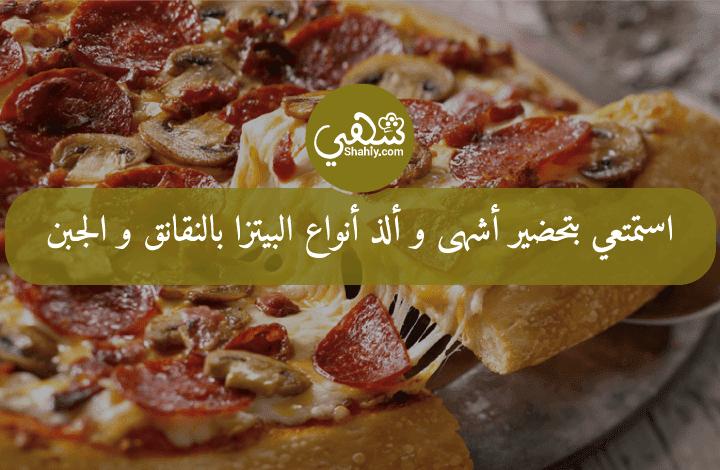 استمتعي بتحضير أشهى و ألذ أنواع البيتزا بالنقانق و الجبن