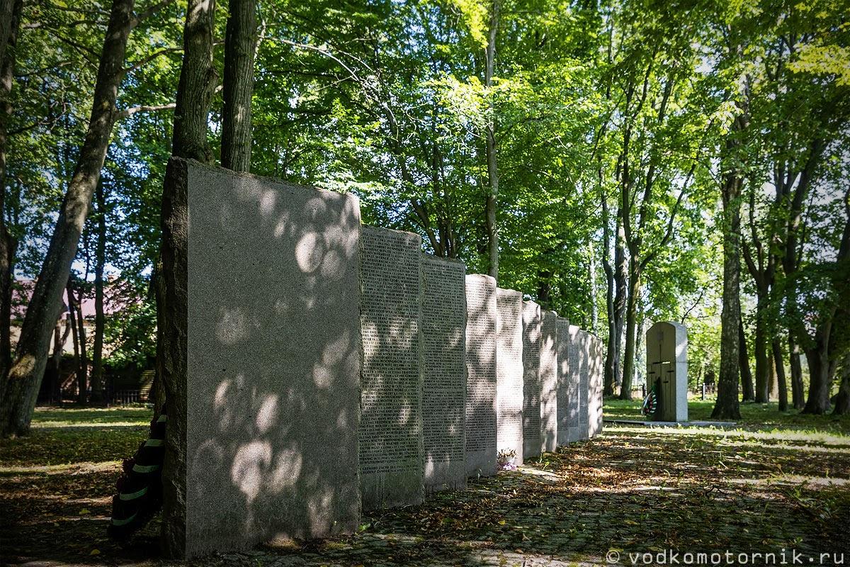 Захоронение немцев погибших в 1945 году
