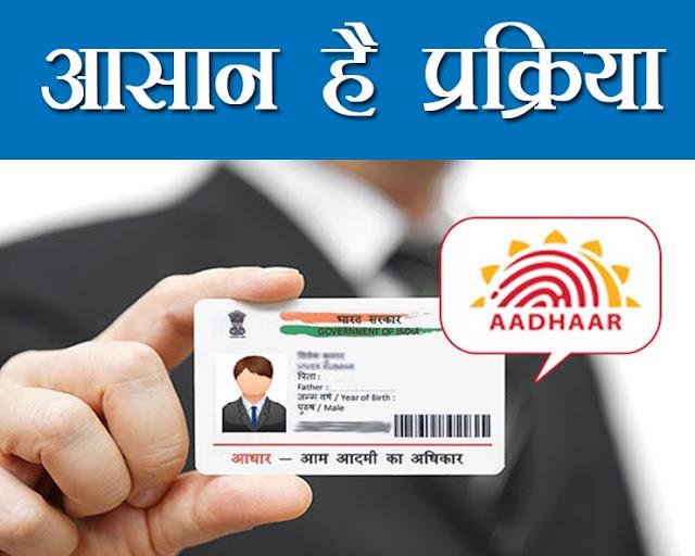 15 दिनों में पा सकते हैं नए Aadhar App से पुनर्मुद्रण Aadhar Card, जानें तरीका