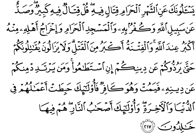 Surat Al-Baqarah Ayat 217