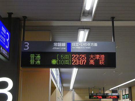 富岡 E531系
